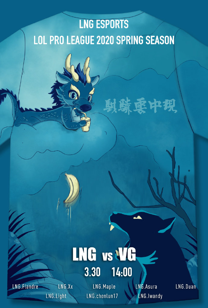 《LOL》LNG赛前海报 :借蕉戒躁
