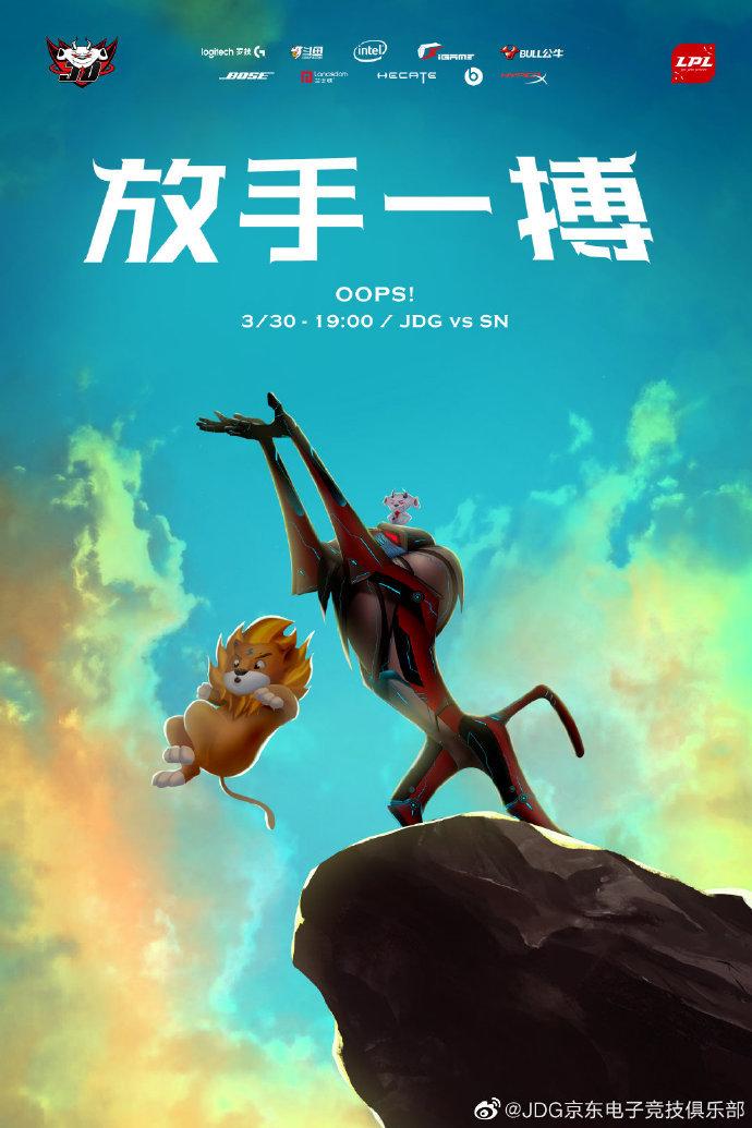 《LOL》JDG赛前海报:拼尽全力,放手一搏!