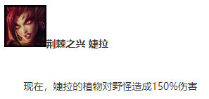 《LOL》10.6打野婕拉符文天赋介绍