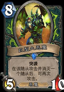 《炉石传说》巨型大恶魔新卡评测