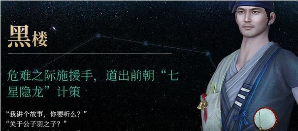 《天涯明月刀》七星隐龙版本更新汇总