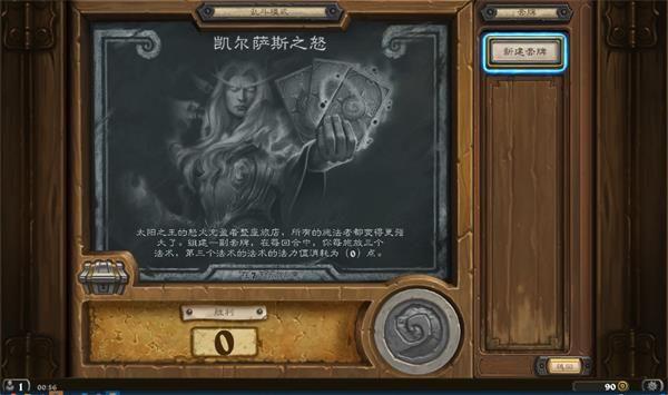 《炉石传说》凯尔萨斯之怒乱斗高胜率卡组分享