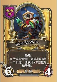 《炉石传说》酒馆战棋偏折机器人介绍
