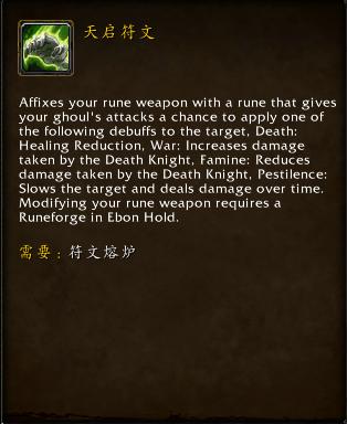 《魔兽世界》9.0死亡骑士符文介绍