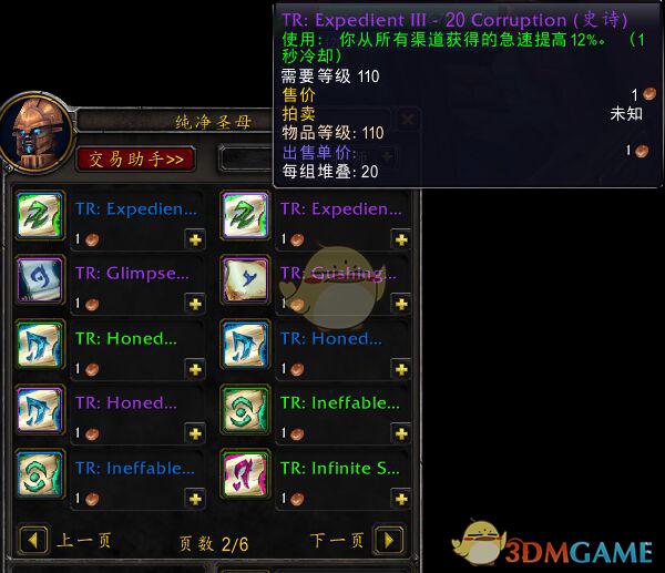 《魔兽世界》9.0前夕上线时间