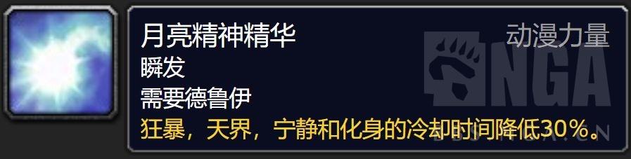 魔兽世界德鲁伊心能之力推荐_wow9.0德鲁伊心能之力排行榜
