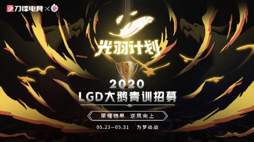 光羽计划LGD大鹅青训选拔即将开启,四千名选手