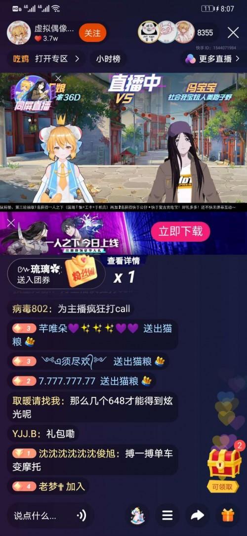 """虚拟偶像AC娘牵手""""国漫女神""""冯宝宝,同屏直播"""