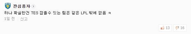 《LOL》韩网热议:姜哥是你回来了吗?TES又连胜了