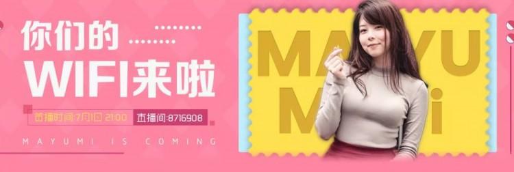 《LOL》Mayumi加入斗鱼直播:你们的WIFI来啦!