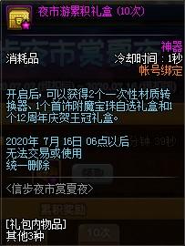 《DNF》信步夜市赏夏夜活动介绍