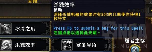 魔兽世界9.0冰DK手法是什么_wow9.0冰DKAOE手法推荐