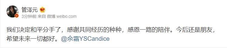 《LOL》管泽元与余霜宣布和平分手 感谢一路的陪