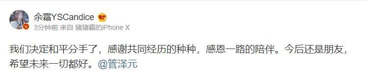 《LOL》管泽元与余霜宣布和平分手 感谢一路的陪伴