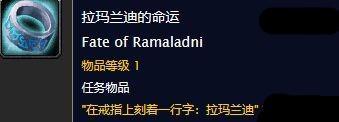 魔兽世界拉玛兰迪的命运任务在哪接_wow怀旧服拉玛兰迪的命运任务流程