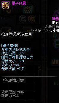 《DNF》100级重霄枪炮师护石符文搭配推荐