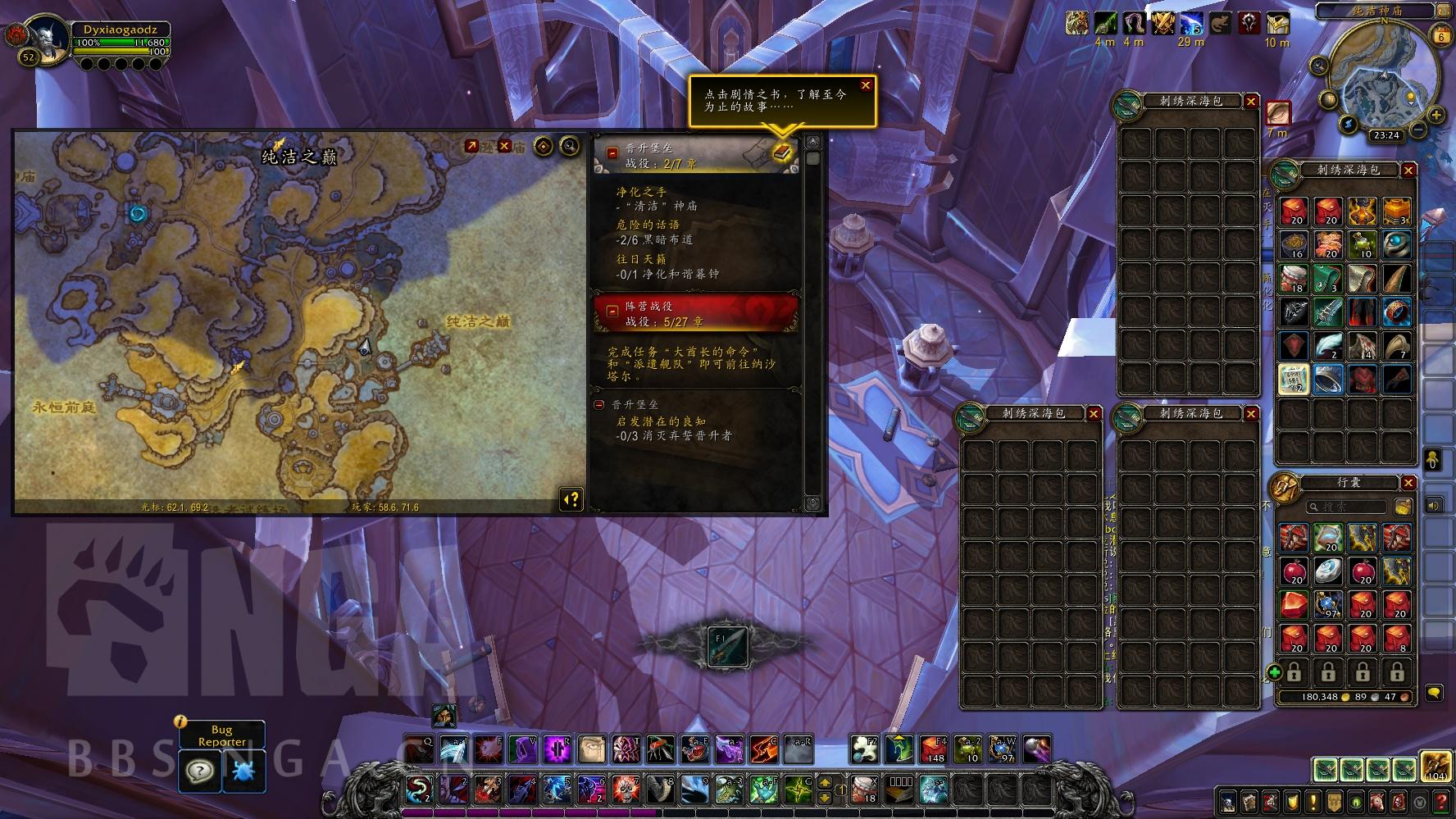 《魔兽世界》9.0美德暮钟位置坐标