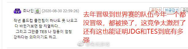 《LOL》韩网热议LGD击败iG:LPL没有绝对的强者