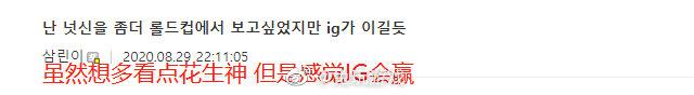 《LOL》韩网热议iG击败FPX:今年又是第三赛区了呢