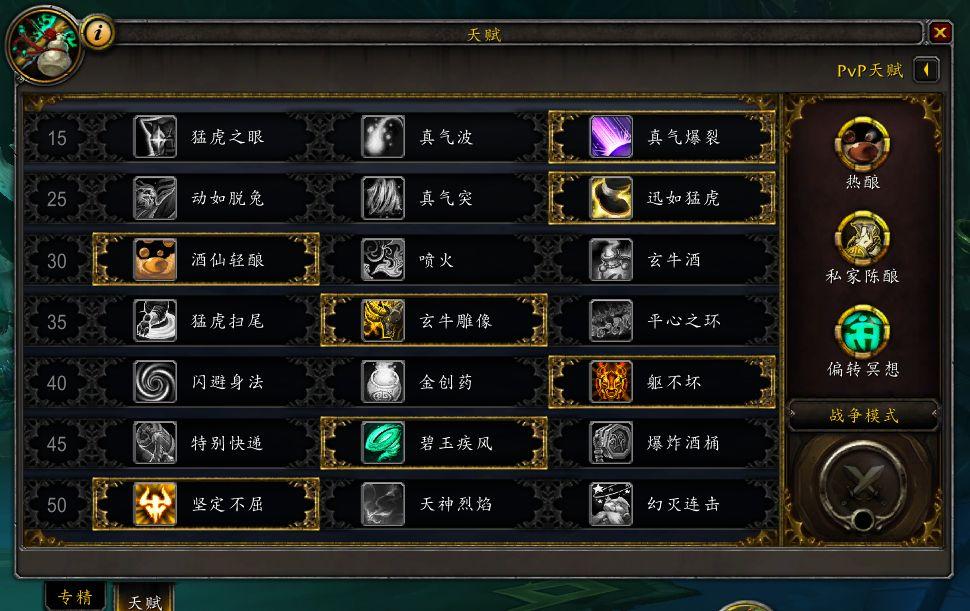 《魔兽世界》9.0前夕武僧攻略