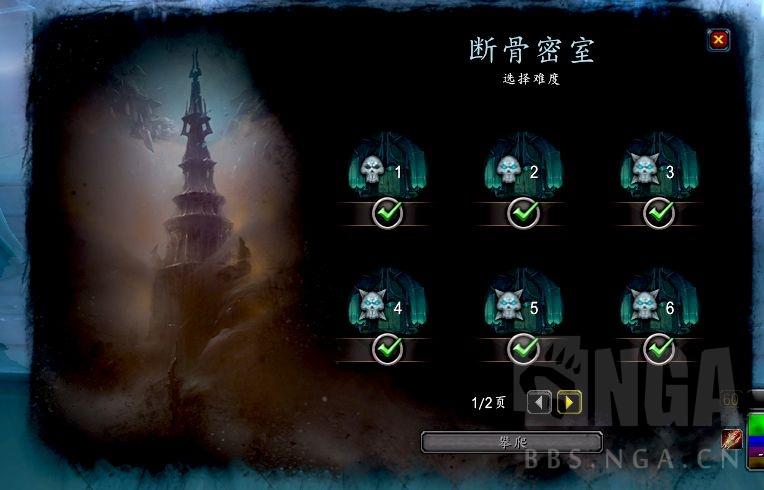 《魔兽世界》爬塔机制介绍