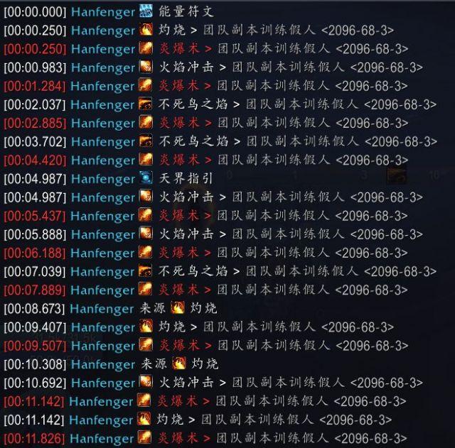魔兽世界9.0火法输出手法