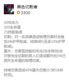 lol无限火力盲僧出装2021