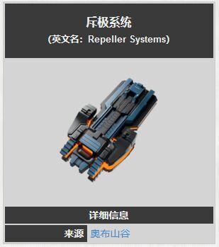 星际战甲斥极系统怎么获得