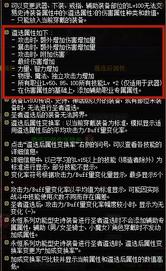dnf男漫游遴选属性怎么选