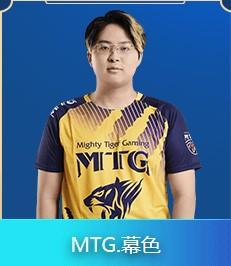 《王者荣耀》MTG战队介绍