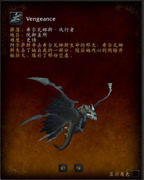 《魔兽世界》9.1坐骑大全