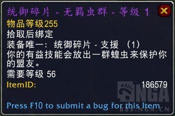 《魔兽世界》9.1统御碎片无羁虫群属性效果
