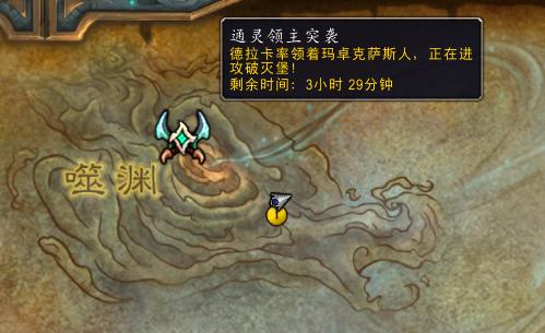 《魔兽世界》9.1突袭玩法攻略