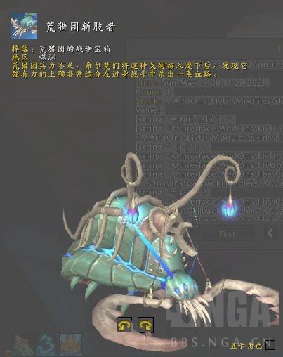 《魔兽世界》荒猎团斩肢者坐骑获得方法